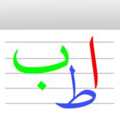 Arabic Alphabet Phonics - Tracing For Preschool Kids phonics