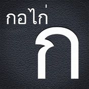Read Thai
