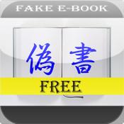 Fake e-book Free