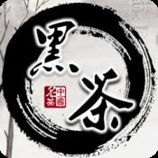 The Art of Chinese Tea: The Dark Tea