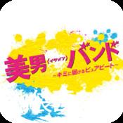 美男<イケメン>バンド公式アプリ