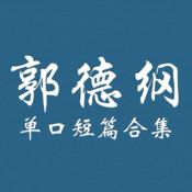 【2013最新】郭德纲单口相声短篇合集