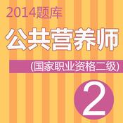 公共营养师二级考试题库 2014最新版