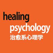 治愈系心理学:最有效的治愈系节目