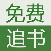 Free ZhuiShu Reader - You best friend