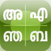 Malayalam AksharamalaV2