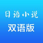 日语经典小说 - 中文日文双语对照版