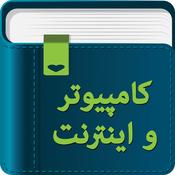 Smart Dictionary Computer (کامپیوتر و اینترنت)