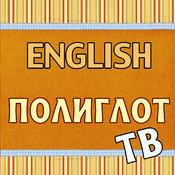 Полиглот ТВ - Английский язык. Lite версия.