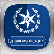 اخبار من شرطة اسرائيل