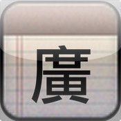 廣東拼音輸入法 Gwong Dung Ping Yam