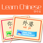 Learning Chinese language Complete Edition Guide-Mastering Conversational Chinese