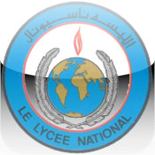 Lycee National Bchamoun