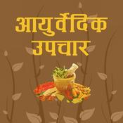 Ayurvedic Gharelu Upchar - Home Remedies in Hindi