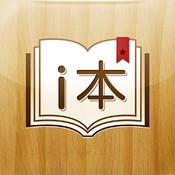 セール中の電子書籍 ~iBooks電子書籍サーチ「i本」~