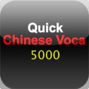 QC Voca 5000