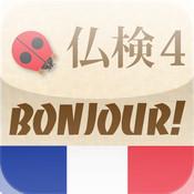 仏検4級Bonjour! improve