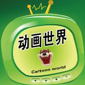 经典动画世界