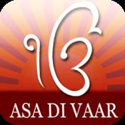 Asa Di Var - Asa ki Var - Gurmukhi - Guru Nanak Dev ji conditional var