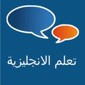 الموسوعة الشاملة لتعلم اللغة اللغة الانجليزية
