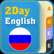 2Day English For Russian