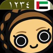 Arabic Numbers (الأرقام العربية) الأرقام