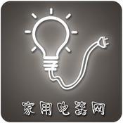 家用电器网-电子商品