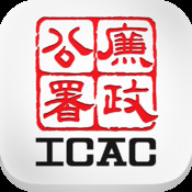 Hong Kong ICAC Smartphone App smartphone