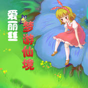 Classic Story: Alice's Adventure in Wonderland alice