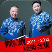 2011-2012郭德纲高清相声大合集