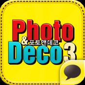 사진꾸미기 - 포토앤데코3 for Kakao