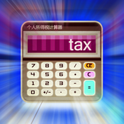 Calculator Of Personal Income Tax