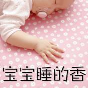宝宝睡的香