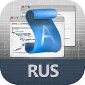 Tutorials for Cocoa [AppleScript] Rus cocoa touch static library