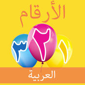 الأرقام | العربية الأرقام