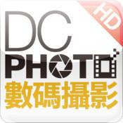 DC Photo 數碼攝影