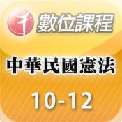 中華民國憲法第07-09堂