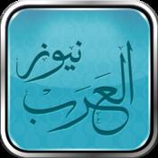 العرب نيوز