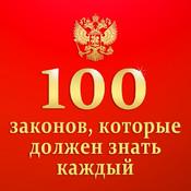 100 законов, которые должен знать каждый - Законы РФ + Кодексы РФ + ПДД