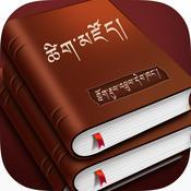 Tibetan Dictionary eBook I tibetan language