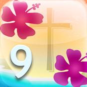 Bethany Hamilton Devotionals 41-50