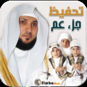 تحفيظ حزء عم للأطفال - ماهر المعيقلي - عم المعلم