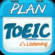 TOEIC Plan-TOEIC Listening