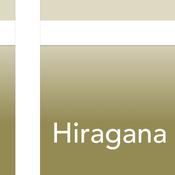 """Love at first Hiragana Part2 """"Hira-ON"""""""