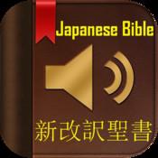新改訳聖書(Japanese Bible)