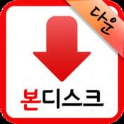 본디스크 다운로드 - 영화,드라마,동영상,애니,교육,기타