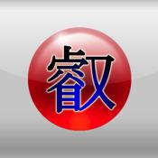 Kanji Flip